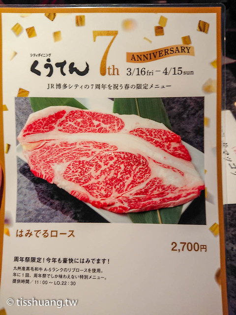 燒肉champion-8745