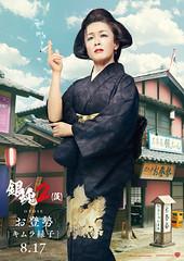 Live Action - Gintama 2 (9) (miguel kibagami) Tags: gintama live action filme movie 2 anime japan japão mangá manga jump shonen
