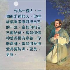 信神的人得慎重考慮對待自己的一生 (中文圣经网) Tags: 福音卡片 福音金句 人生格言 信神 愛神 追求神 彼得