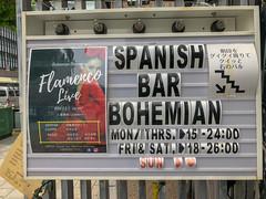SPANISH BAR BOHEMIAN (Hideki Iba) Tags: board iphone iphone8 osaka japan street spanish bohemian japanese english bar
