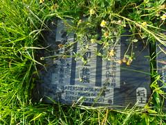 DSC00516 (joeymasong@yahoo.com) Tags: jaypee cemetery 墓地 公墓 陵園 memorialpark 紀念墓園 puntod grave graveyard 墳墓 掃墓 pandayan meycauayan 梅卡瓦延 meycauayancity 梅卡瓦延市 梅卡瓦延城市 bulacan 布拉幹省 philippines 菲律賓