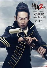 Live Action - Gintama 2 (1) (miguel kibagami) Tags: gintama live action filme movie 2 anime japan japão mangá manga jump shonen