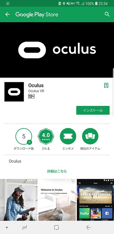 Screenshot_20180523-235431_Google Play Store