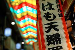 Colourful Nishiki Ichiba revisited (Eric Flexyourhead) Tags: kyoto 京都市 kansai 関西地方 japan 日本 nishikimarket nishikiichiba 錦市場 city urban market detail fragment sign kanji japanese characters shallowdepthoffield bokeh sonyalphaa7 zeisssonnartfe55mmf18za zeiss 55mmf18
