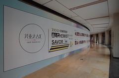 R0008215 (Kiyohide Mori) Tags: shanghai inmall taikoohui wall sign
