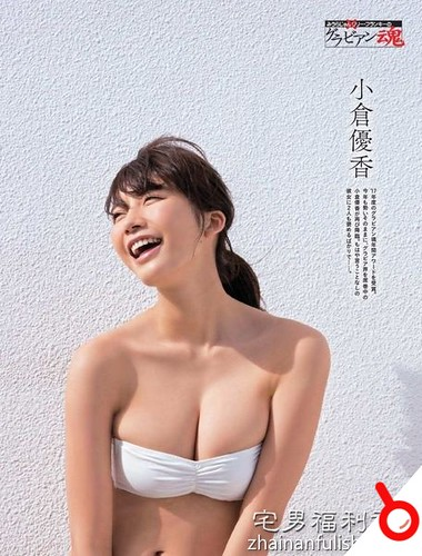 小倉優香 画像17