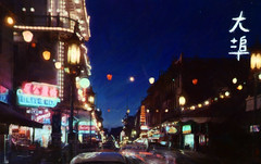 Chinatown at Night (Thomas Hawk) Tags: america california chinatown chinatownatnight elitecompany sanfrancisco usa unitedstates unitedstatesofamerica vintage neon postcard fav10