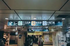 _MG_6651 (waychen_c) Tags: japan tokyo minatoku omotesando omotesandostation tokyometro chiyodaline ginzaline hanzomonline cityscape metro mrt subway 日本 東京 港区 表参道 表参道駅 東京メトロ 千代田線 銀座線 半蔵門線