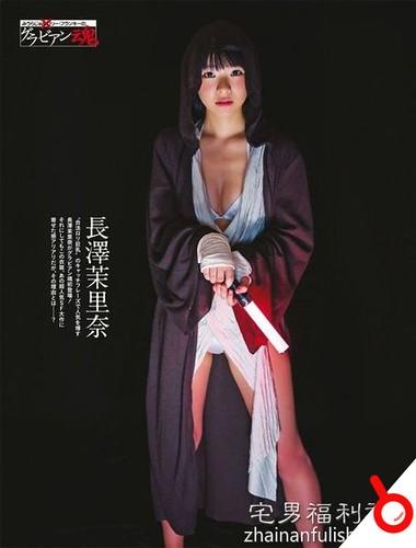 長澤茉里奈 画像11