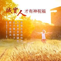 路加福音十八章十七節- (追逐晨星) Tags: 小孩子 诚实人 神的国