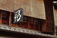 Kyoto Ponto-cho- 京都 先斗町 (maco-nonch★R) Tags: kioto kyoto japanischer japanesephotographer japon japonés japan japanese japón oldlens supertakumar canon eosm5 京都 先斗町 streetshot signboard sign windows window 簾 bambooblind june summer k &f concept m42 eos m k&mconceptm42eosm m42screwmount vintagelens allmanual manualexposure manuallens mflens super takumar 1450 supertakumar1450 いろは すき焼き sukiyaki