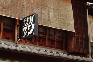 Kyoto Ponto-cho 京都 先斗町