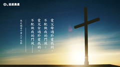 主题经文- 父母 (追逐晨星) Tags: 父母 十字架 爱主 金句 金句卡片 圣经金句