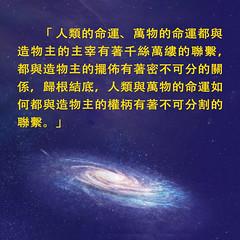 人類和萬物的命運都與神的主宰不可分割-福音金句 (中文圣经网) Tags: 人類的命運 神的主宰 造物主的權柄