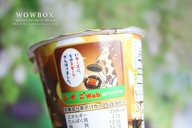 【日本零食開箱】WOWBOX 日本零食禮盒-每月精選日本最新、期間限定的零食,免出門就能吃到!日本零食推薦 @J&A的旅行