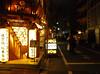 Welcome down (DameBoudicca) Tags: tokyo tokio 東京 japan nippon nihon 日本 japón japon giappone shiba shibadaimon 芝大門 daimon 大門 night natt nacht notte nuit noche 夜 restaurant restaurang restaurante ristorante 食堂 しょくどう レストラン