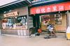 IMG_9287 (superstar_nhi) Tags: japan nhậtbản nhật bản love life streetlife mine taurus photography