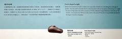 L1070690 (H Sinica) Tags: hongkonghistorymuseum britishmuseum weight duck babylon iraq nimrud