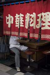 Privacy (epelletier2024) Tags: tokyo 東京 china 日本 exploring old chinese restaurant years bar explorer abandoned japanese wandering 中国 chef history gourmet antique restaurante dinner cafe born asian young chinesefood tokyoen nakanoku