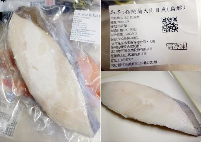 日出碼頭 鯖魚 鮭魚 比目魚 新竹海產 (5).jpg