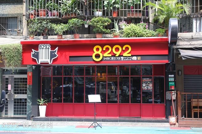 韓國來的8292韓國烤肉 肉新鮮好吃,豬肉使用溫體豬,套餐單點任你選!【捷運忠孝敦化】東區美食/東區韓國烤肉 @J&A的旅行