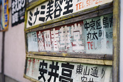 Vintage signage (Eric Flexyourhead) Tags: higashiyama higashiyamaku 東山区 kyoto 京都市 kansai 関西地方 japan 日本 city urban detail fragment sign signs signboard japanese kanji old antique retro weathered worn patina shallowdepthoffield sonyalphaa7 zeisssonnartfe55mmf18za zeiss 55mmf18