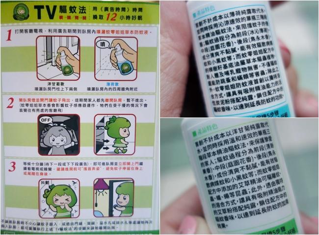 蚊零姊姊 天然草本全效防蚊液 一瓶最懂蚊子的防蚊液   (8).jpg