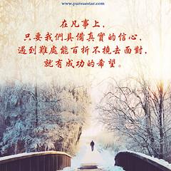 人生语录-真实的信心 (追逐晨星) Tags: 信心 语录图片 雪