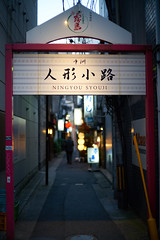 DSC05658 Ningyou Syouji 人形小路 (ArtCQQ) Tags: kyushu japan 九州 voigtlander a7r2 九州福岡 fukuoka 21mm f18