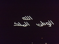 "A bord du ""MSC Fantasia"": 2 heures du matin, détroit de Gibraltar (Vincentello) Tags: maroc morocco inscription msc fantasia détroit straight gibraltar"