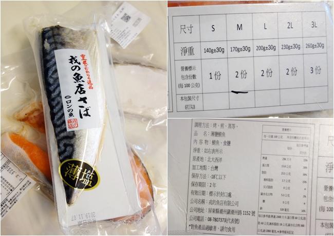 日出碼頭 鯖魚 鮭魚 比目魚 新竹海產 (3).jpg