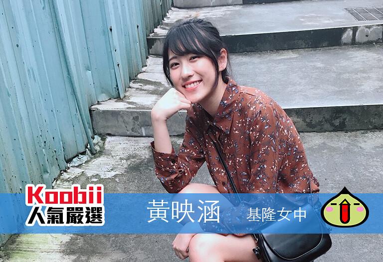 Koobii人氣嚴選254【基隆女中-黃映涵】-  有氣質但愛搞怪的大方女孩