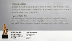 L1070805 (H Sinica) Tags: hongkonghistorymuseum britishmuseum byblos lebanon aphrodite
