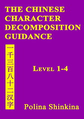 22873633_The Chinese Character Decomposition Guidance Level 1-4-1 (nicolayshinkin) Tags: china chinese purchase contract textbook trading university write chineseenglish addition advanced analysis arithmetic beginner business character financial mandarin market marketing structural study subtraction commerce commercial language learn learning letter level japanese correspondence decomposition dictionary division email englishchinese finance breakdown analyze split splitting math mathematics multiplication number numerals operation radical selflearn how intermediate selfstudy speak