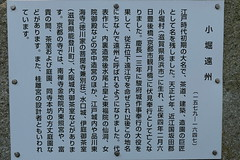 Sign at Daichi-ji Temple (大池寺) (Greg Peterson in Japan) Tags: koka 滋賀県 shiga japan 甲賀市 shigaprefecture