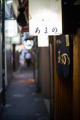 DSC05649 Ningyou Syouji 人形小路 (ArtCQQ) Tags: kyushu japan 九州 voigtlander a7r2 九州福岡 fukuoka 50mm f15