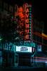 kindness compassion generosity (pbo31) Tags: bayarea california nikon d810 color june 2018 boury pbo31 evening sanfrancisco city urban night dark black lightstream motion roadway bus muni sign sanbrunoavenue portoladistrict neon avenue theater historic restored cinema red green 7up