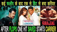 Top 10 flop to hit stars one bollywood movie saved carrier कई फलाप के बाद एक हिट ने बचाया करियर (yoanndesign) Tags: actor actress best bollywood carrier celeb celebrity chat entertainment flop gossips hit hot latest list most movie new newmovie news newsmakers one online saved serial stars top top10 topbollywoodnews tv upcoming video