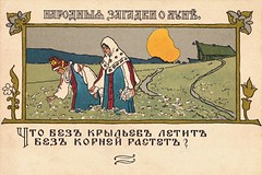 QG001372 (andcvet) Tags: 2 adults agriculturalworker card celestialbodies clothing collecting cyrillicalphabet dwelling easterneuropeans europeans farmhouse females folktale house illustration language lithographs locatedinrykoffcollection moon naturalworld offsetlithographs peasant people planographicprints postcard postcardoffolkriddleaboutthemoon prints riddles ruralscenes russia russianlanguage russians text traditionalclothing transferprints visualarts whites wildflowers women