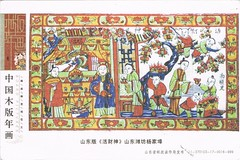 "Chinese New Year ""Good Luck Painting"" on traditional special paper (chrisstonycreek) Tags: postcard chinese new year good luck painting traditional paper china"
