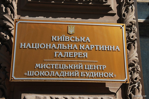 Шоколадний будинок, Київ  InterNetri Ukraine 615
