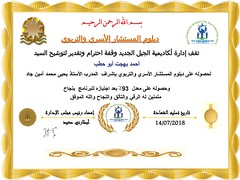توشيح دبلوم المستشار الأسري والتربوي (ahmadabuhatab) Tags: my certificate diploma family educational counselor knowledge photography study