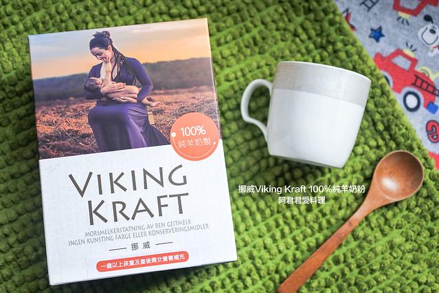 挪威Viking Kraft 100%純羊奶粉_16_阿君君愛料理-1581