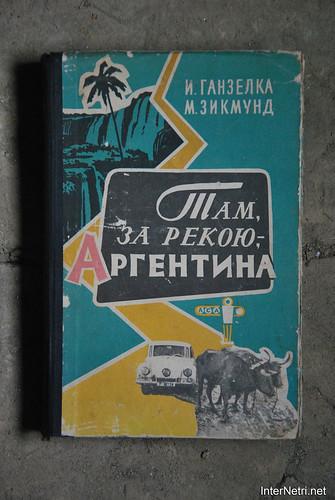 Книги з горіща -  Там за рікою Аргентина.