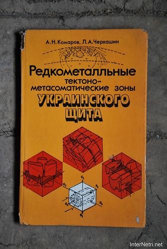 Книги з горіща - рідкометальні тектоно- метосоматичні зони Українського щита.