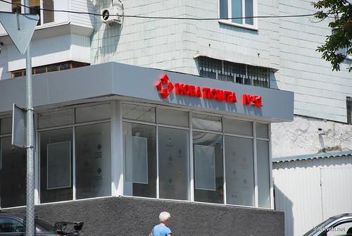 Київ, вулиця Євгена Коновальця  InterNetri Ukraine 342
