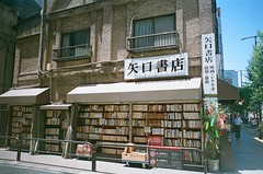 Used Book Heaven (thejournalerintokyo) Tags: filmphotography film japan tokyo bunkyo chuo filmcamera minolta minoltagang minoltasr1 vintage oldshops oldshop shops ferriswheel rollercoaster books bookshop bookstore alley japanesefood japaneserestaurant japaneseshop toyshop sunflowers architecture bicycle abandoned closed abandonedbuilding japaneseculture