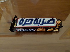 Chocolate Bar (david_e_waldron) Tags: jordan amman