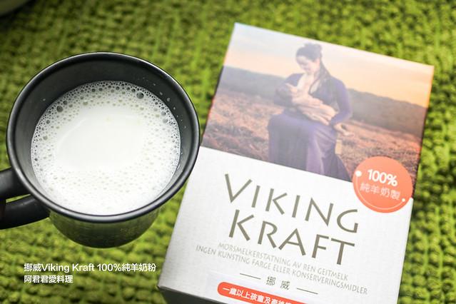 挪威Viking Kraft 100%純羊奶粉_10_阿君君愛料理-1600