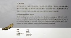 L1070809 (H Sinica) Tags: hongkonghistorymuseum britishmuseum copper lamp yemen